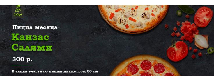 Пицца месяца